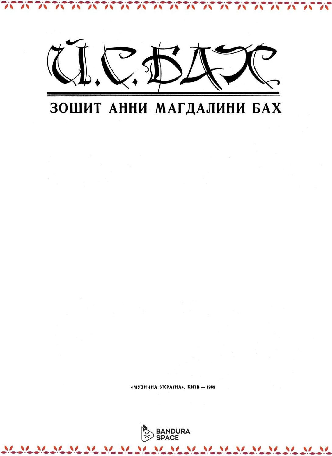 thumbnail of Баштан С. В. – Зошит Анни Магдалени Бах_compressed