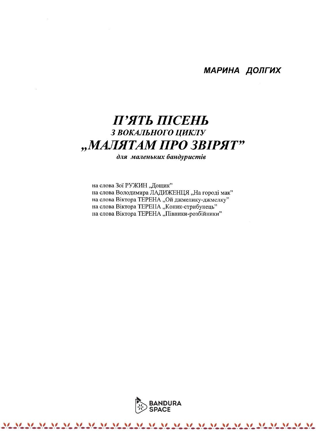 thumbnail of Долгих М. – Малятам про звірят