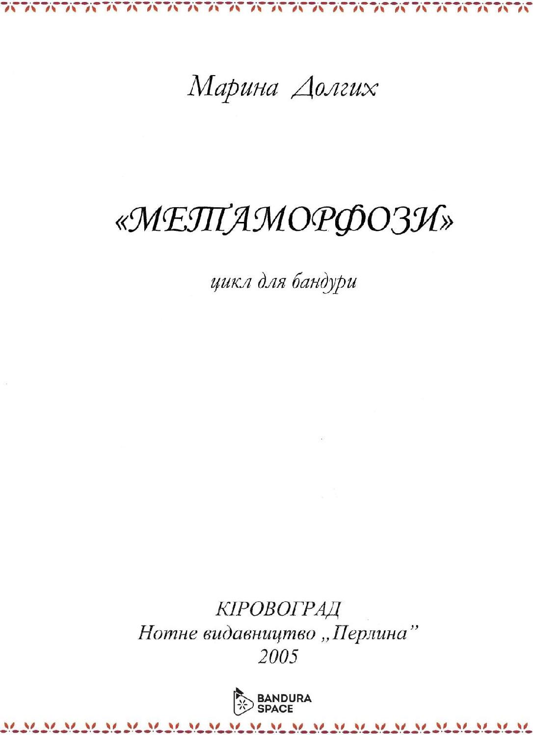 thumbnail of Долгих М. – Метаморфози