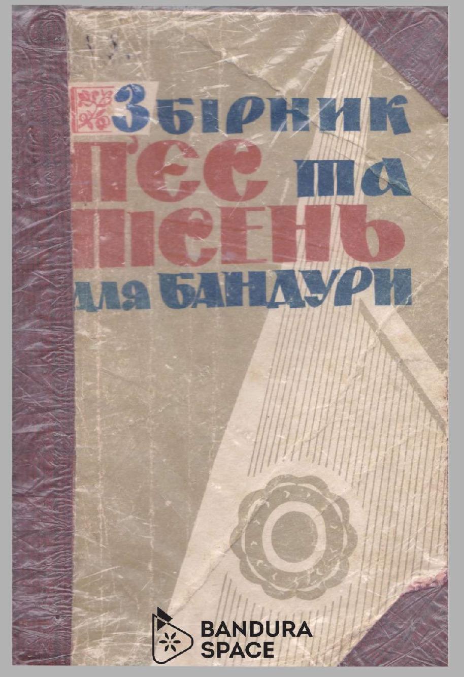 thumbnail of Ключник М. П. – Збірка п'єс для бандури