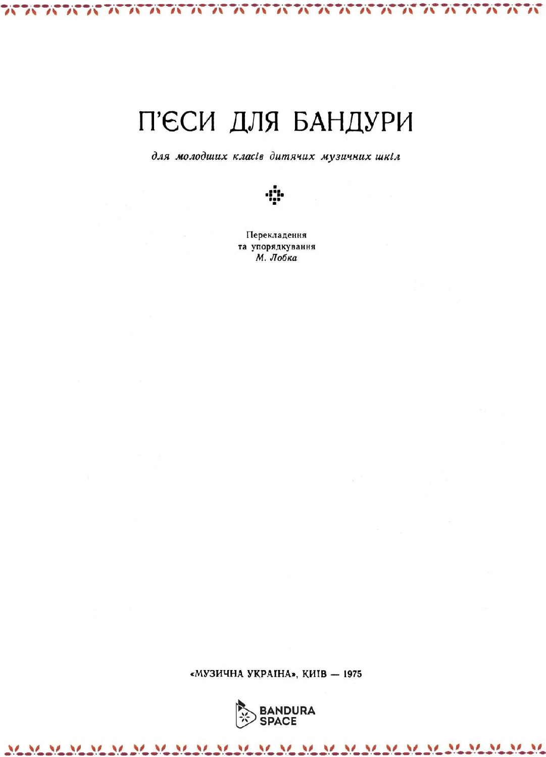 thumbnail of Лобко В. – П'єси для бандури