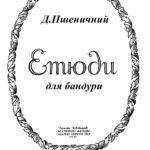 thumbnail of Пшеничний Д. – Етюди