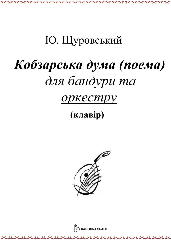 thumbnail of Щуровський Ю. – Кобзарська дума(поема)