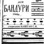 thumbnail of Твори для бандури – упорядник БАШТАН С.В