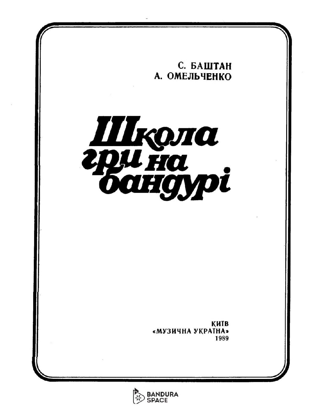 thumbnail of Баштан С., Омельченко А. – Школа гри на бандурі