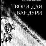 thumbnail of Баштан С. В. – Твори для бандури