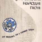 thumbnail of Глушко Ф.І. – Укр. нар. пісні для тріо в супроводі бандур