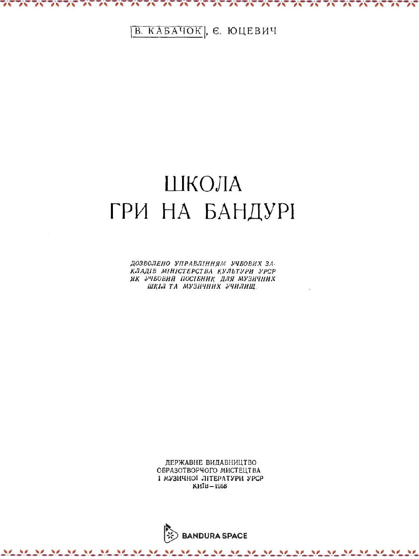thumbnail of Кабачок В., Юцевич Є. – Школа гри на бандудрі