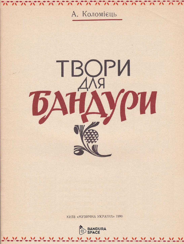 thumbnail of Коломієць А. – Твори для бандури +