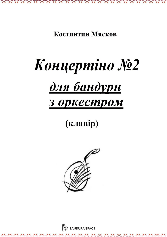thumbnail of Мясков К. – Концертіно №2