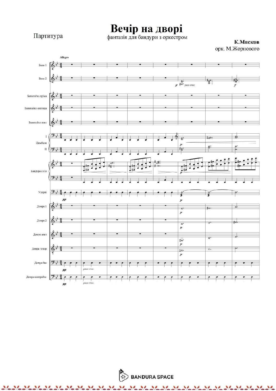 thumbnail of Мясков К. – Вечір на дворі ( оркестрування М. Жорнового) Партитура +партії