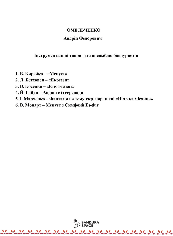 thumbnail of Омельченко А. – Ансамблі