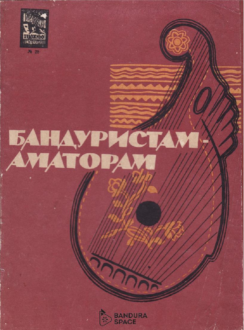 thumbnail of Омельченко А. – Бандуристам -аматорам