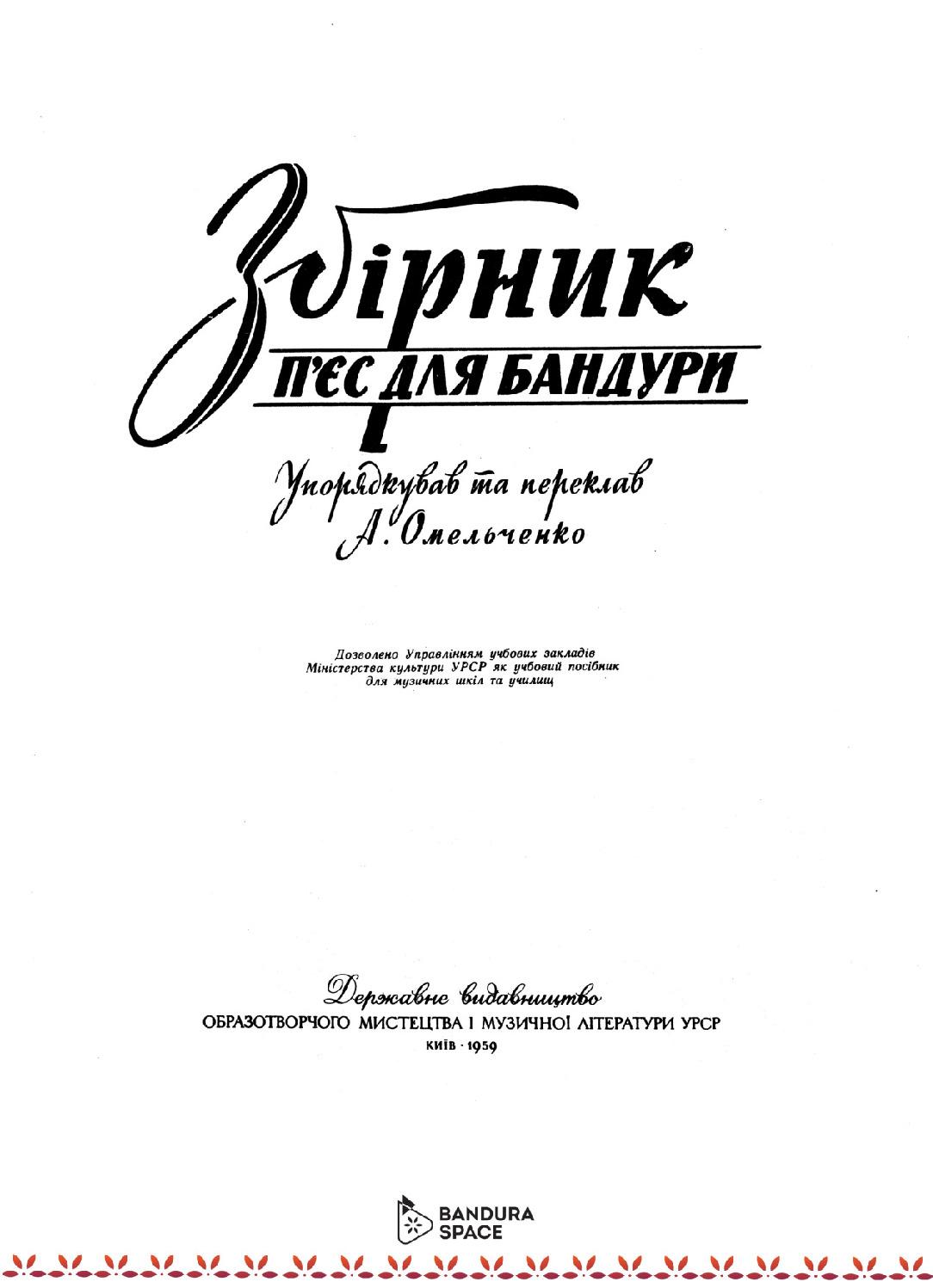thumbnail of Омельченко А. – Збірник