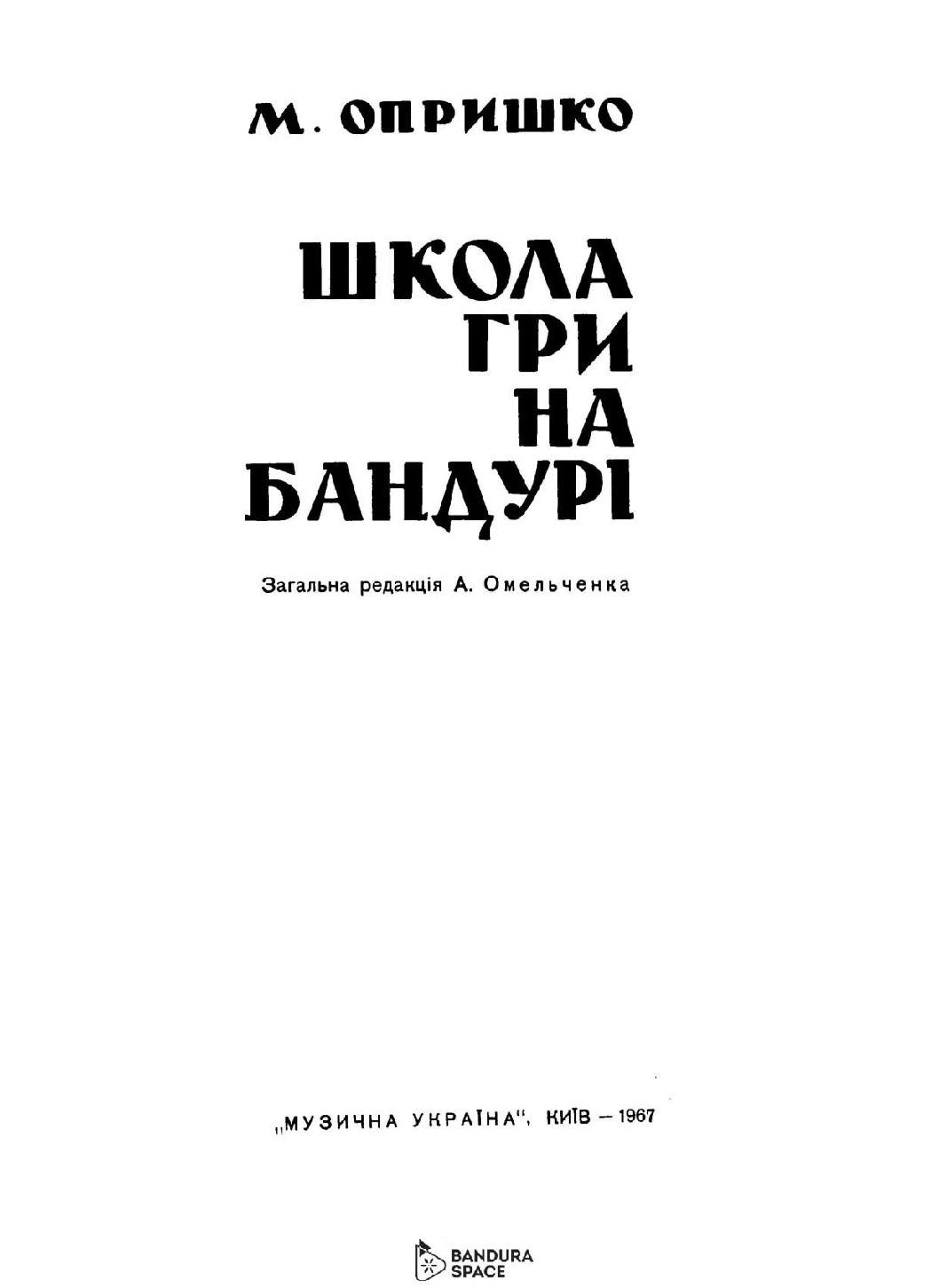 thumbnail of Опришко М. – Школа гри на бандурі