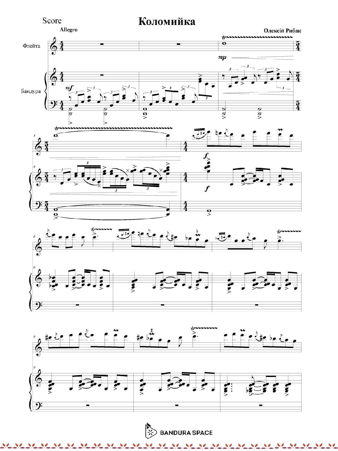 thumbnail of Рибак О. – Коломийка (бандура + флейта)