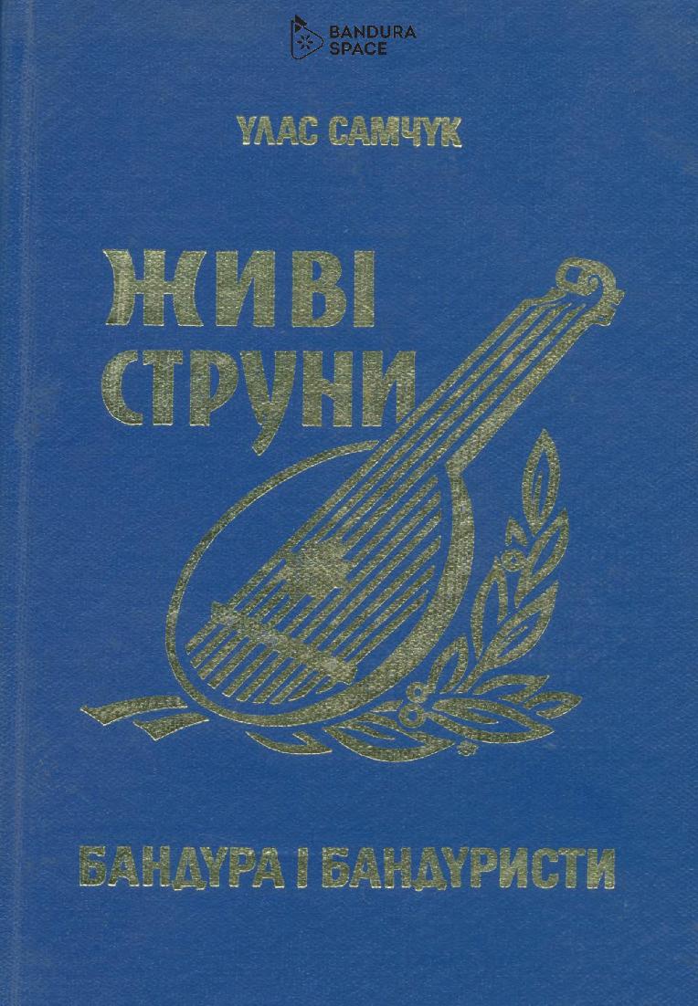 thumbnail of Улас САМЧУК – Живі струни (Бандура і бандуристи)
