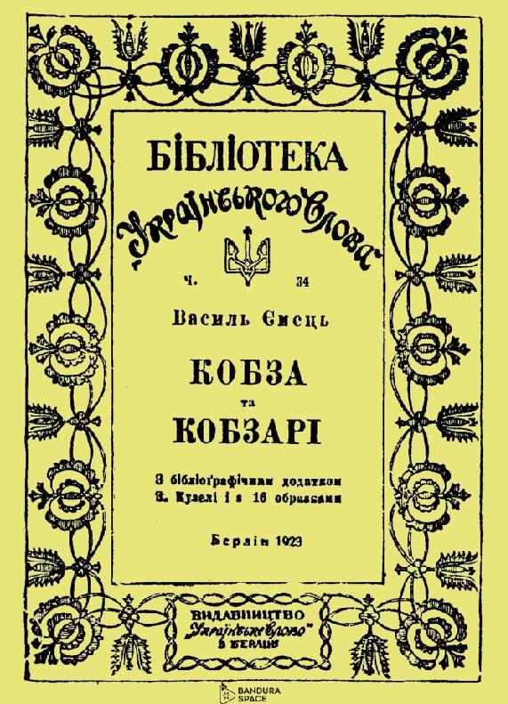 thumbnail of Ємець В. – Кобза і кобзарі