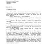thumbnail of Жеплинський Б. – Кобзарськими стежинами (фрагмент)